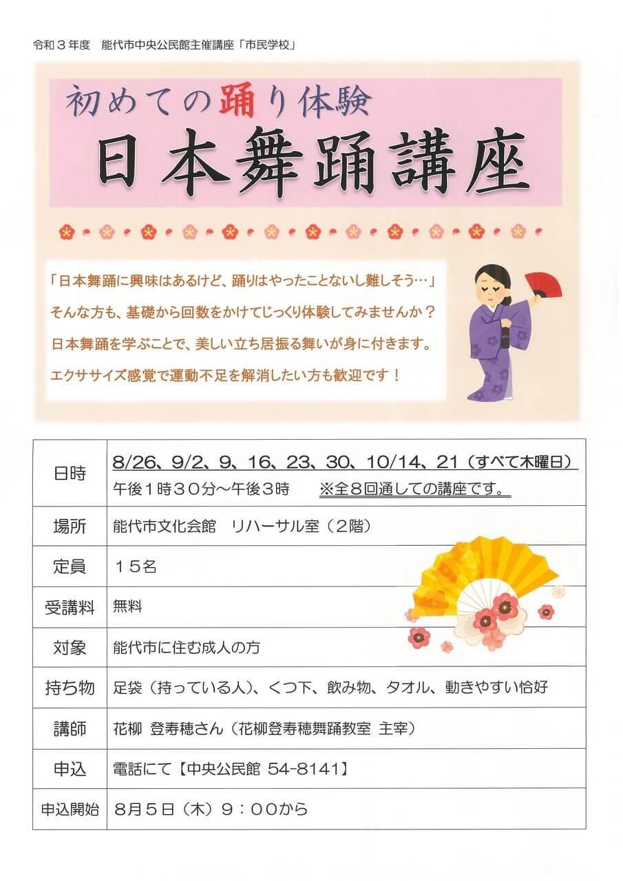 初めての踊り体験「日本舞踊講座」