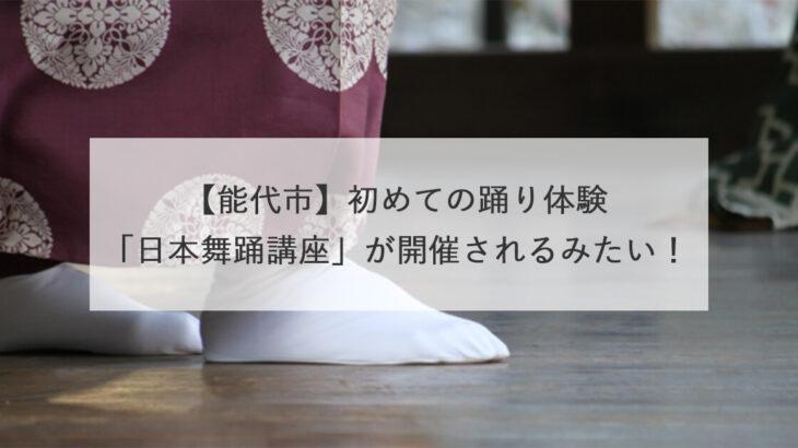 【能代市】初めての踊り体験「日本舞踊講座」が開催されるみたい!
