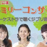 【8月22日】能代市文化会館で「ファミリーコンサート オーケストラで聴くジブリ音楽」が開催されるみたい!