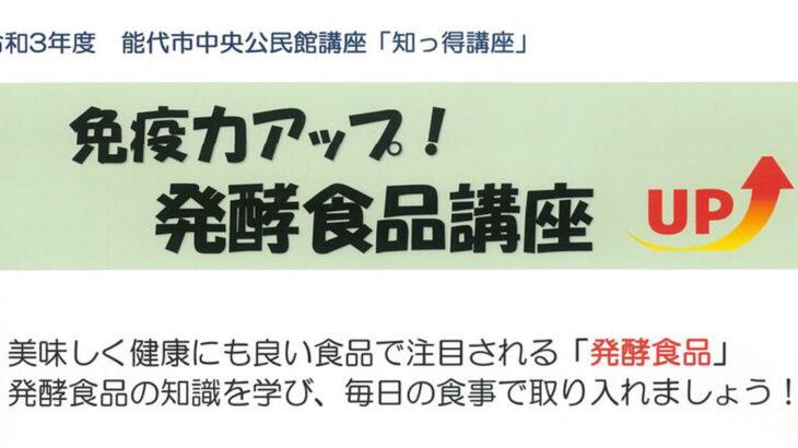 【9月8日】能代市中央公民館 視聴覚室で「免疫力アップ!発酵食品講座」が開催されるみたい!
