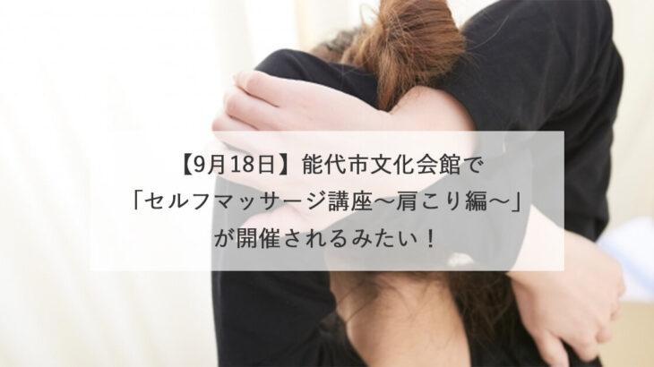【9月18日】能代市文化会館で「セルフマッサージ講座~肩こり編~」が開催されるみたい!