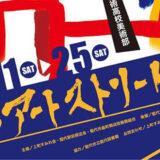 【能代市】9月11日から「のしろアートストリート2021」が開催されるみたい!