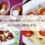 【あつこランチ】梅酒を使った「琥珀寒天」と「ミニトマトのパスタ」のレシピをご紹介します。