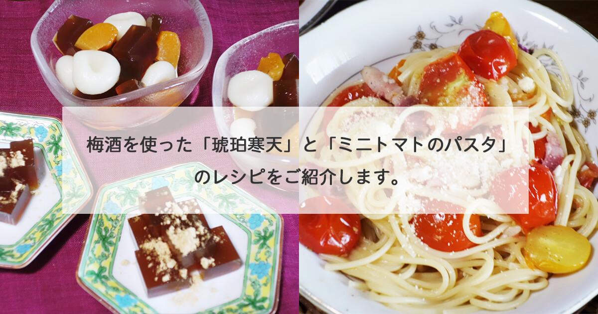 梅酒を使った「琥珀寒天」と「ミニトマトのパスタ」のレシピをご紹介します。