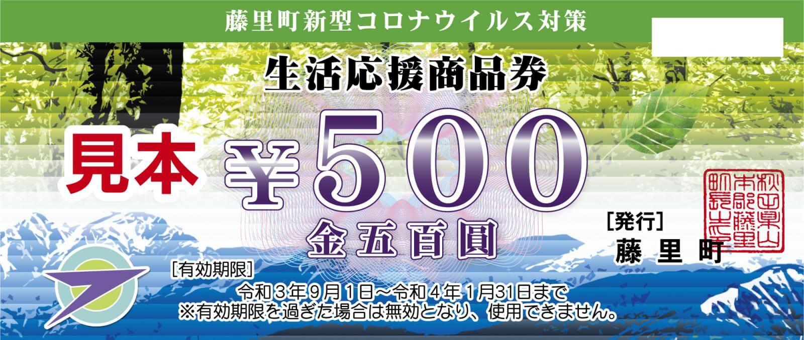 藤里町新型コロナウイルス対策生活応援商品券