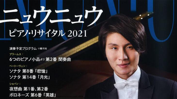 【11月21日】能代市文化会館で「ニュウニュウ ピアノ・リサイタル2021」が開催されるみたい!
