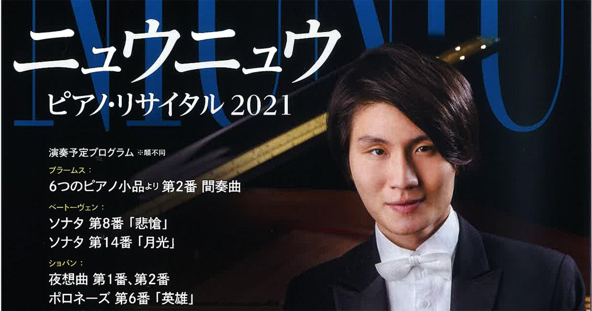 ニュウニュウ ピアノ・リサイタル2021