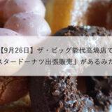 【9月26日】ザ・ビッグ能代高塙店で「ミスタードーナツ出張販売」があるみたい!