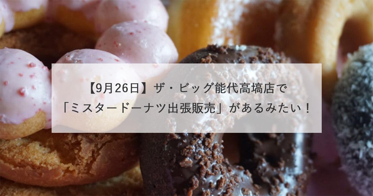 【9月26日】ザ・ビッグ能代高塙店でミスタードーナツの出張販売があるみたい!
