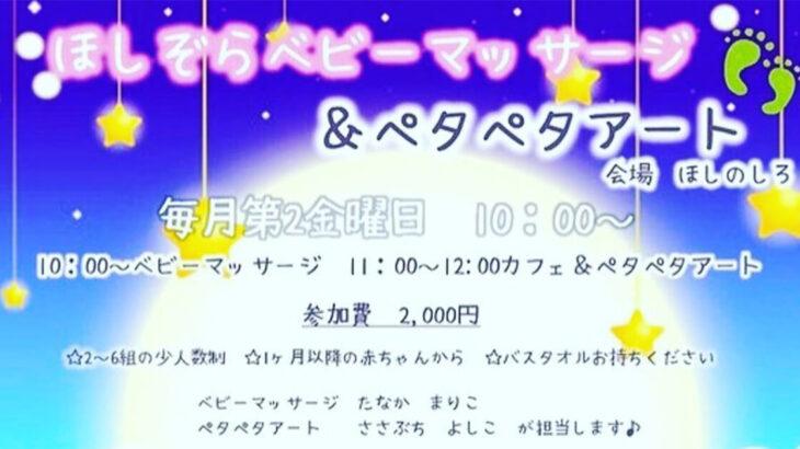 【9月10日】「ほしぞらベビーマッサージ&ペタペタアート」が開催されるみたい!