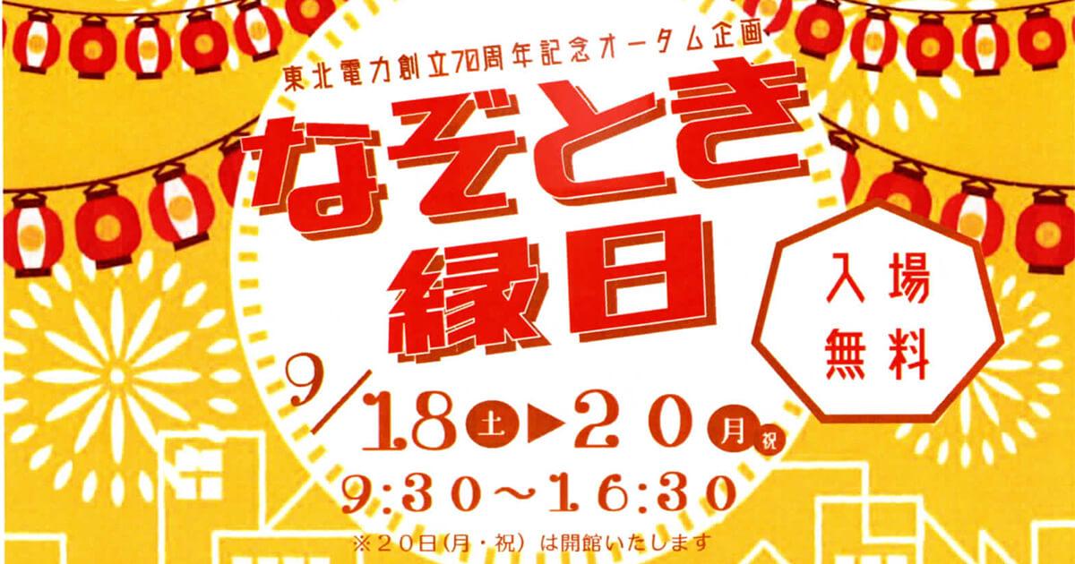 【能代市】能代エナジアムパークで「なぞとき縁日」が開催されるみたい!