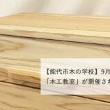 【能代市木の学校】9月29日・30日に「木工教室」が開催されるみたい!