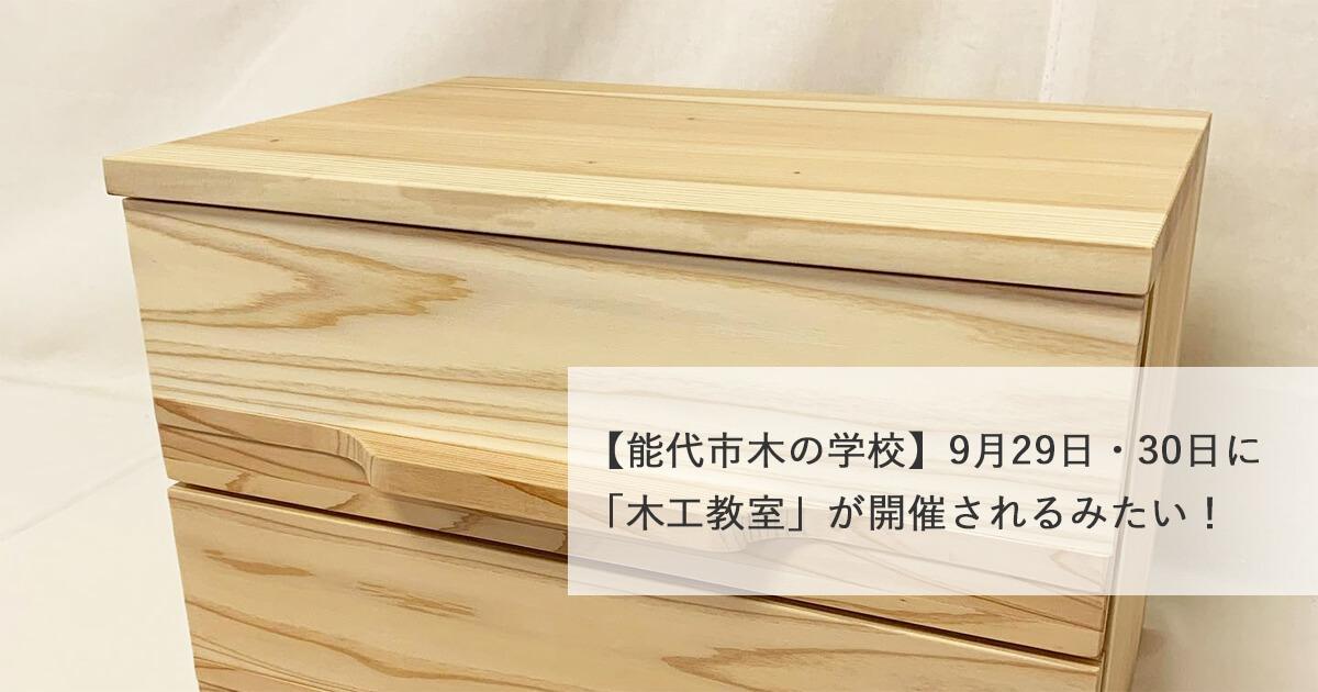 9月木工教室