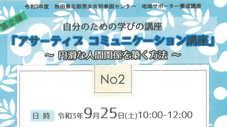 【9月25日】夢工房 咲く咲くで「アサーティブ コミュニケーション講座」が開催されるみたい!