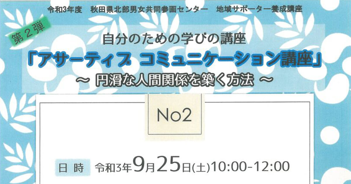 【9月25日】夢工房 咲く・咲くで「アサーティブ コミュニケーション講座」が開催されるみたい!