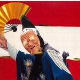 【9月26日】旧料亭金勇で「能代市番楽大競演会」が開催されるみたい!