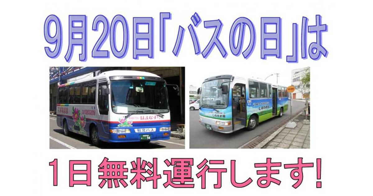 【能代市】9月20日「バスの日」は、巡回バスが無料になるみたい!