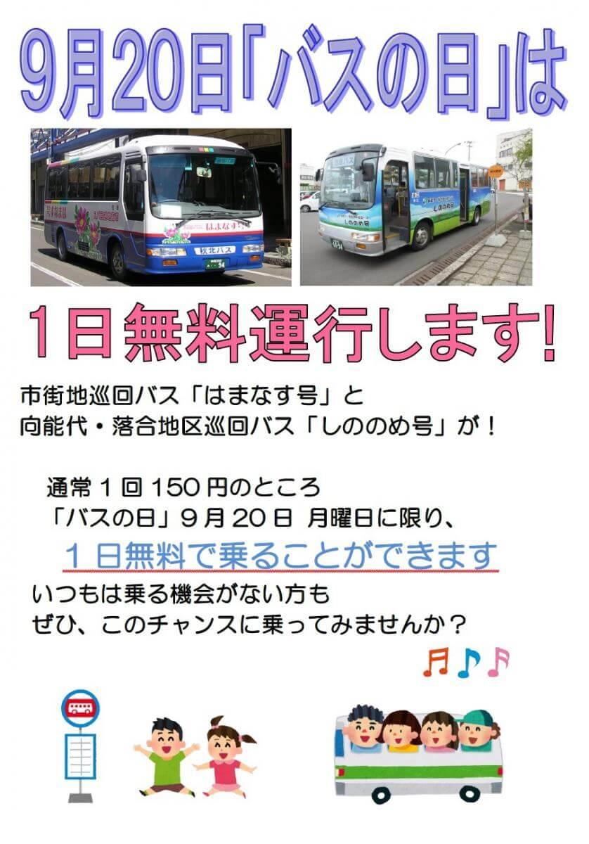 9月20日(月)「バスの日」は、巡回バスが無料