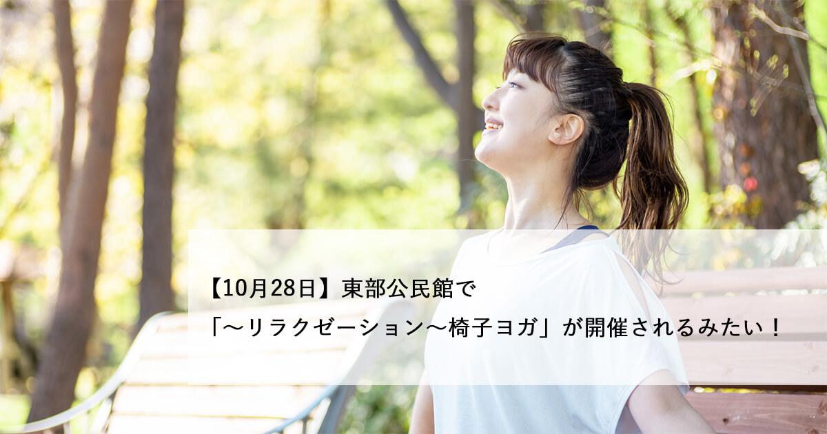 【10月28日】東部公民館で「〜リラクゼーション〜椅子ヨガ」が開催されるみたい!