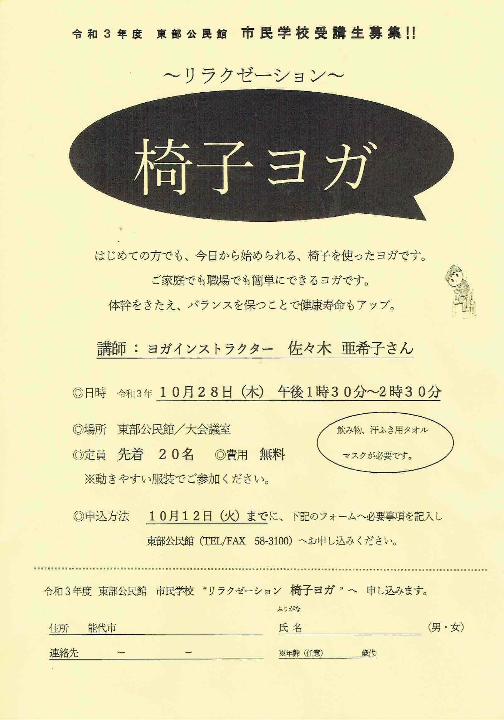 「〜リラクゼーション〜椅子ヨガ」