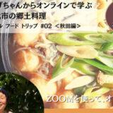 【10月6日】ときめき工房ねま〜る主催、オンライン料理教室開催のお知らせ