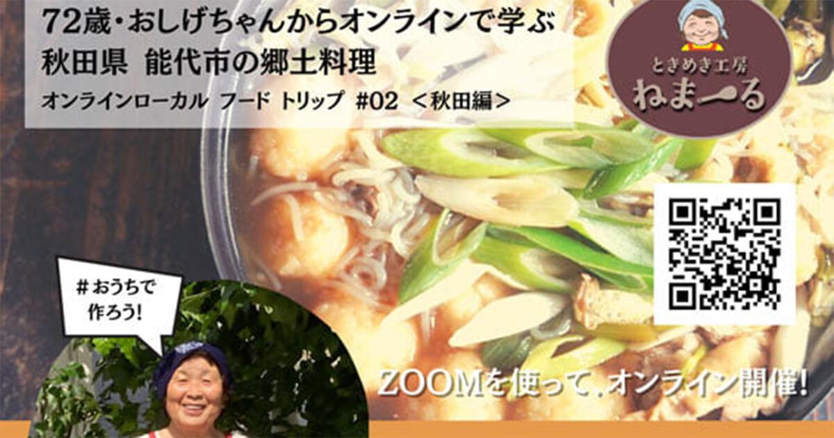 【10月6日】ときめき工房ねま〜る主催の初のオンライン料理教室開催のお知らせ