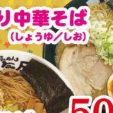 らぁめん元氣屋500円祭が9/27~10/3日まで開催!今回は中華そば&にごり中華そば!