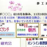 【夢工房 咲く咲く】10月のイベントのご案内