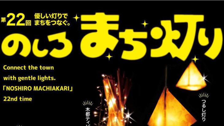 【能代市】11月13日に第22回「のしろまち灯り」を開催します!