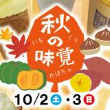 【能代市二ツ井】10月2日・3日に道の駅ふたついで「秋の味覚フェア」が開催されるみたい!