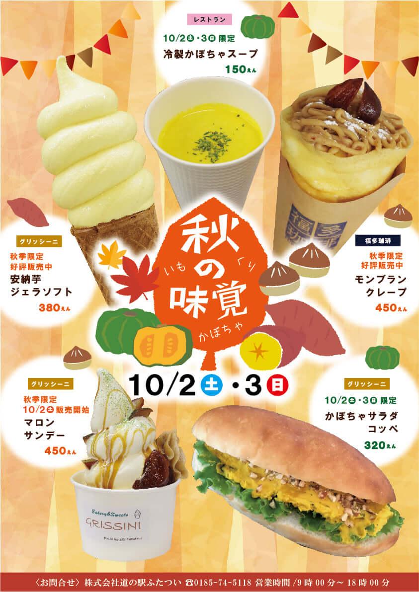 「秋の味覚フェア」