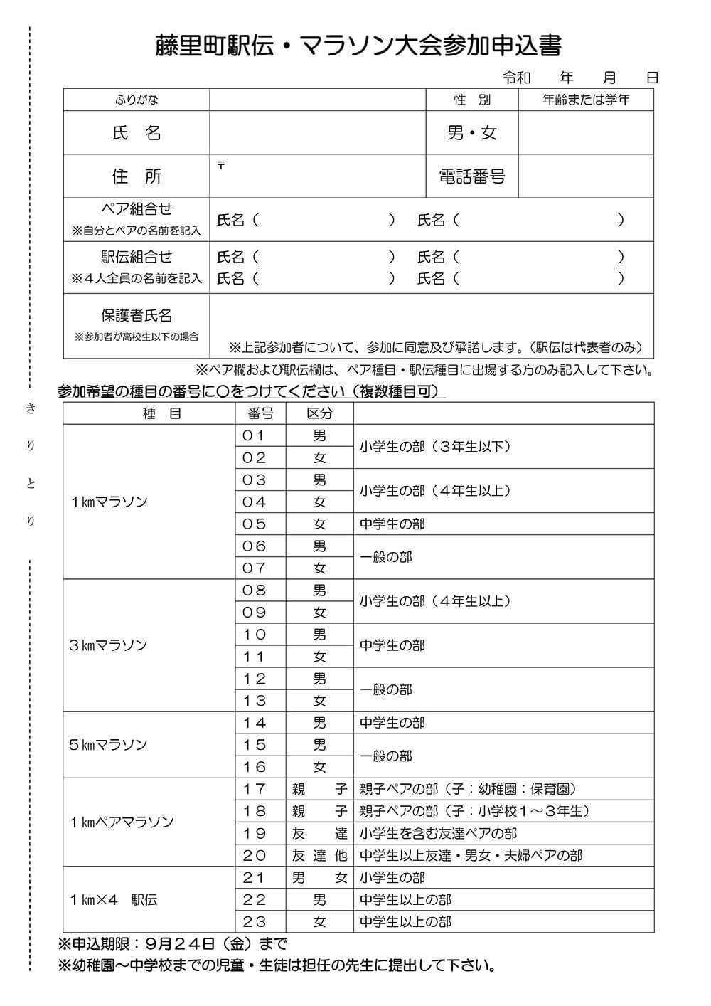 「藤里町駅伝・マラソン大会」