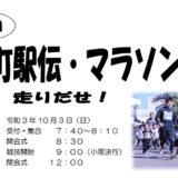 【藤里町】第44回「藤里町駅伝・マラソン大会」が開催されるみたい!