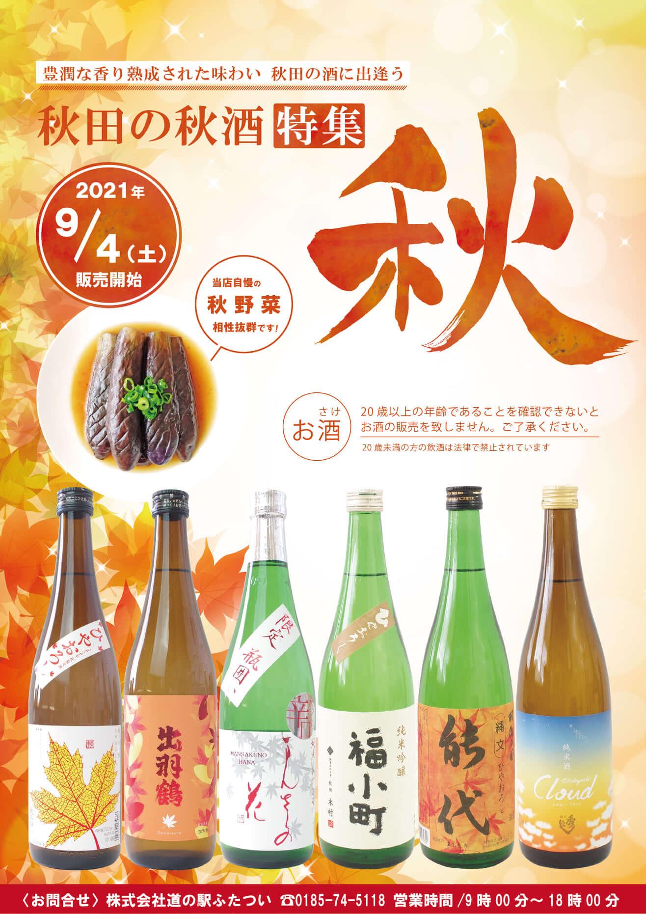 秋田の秋酒特集