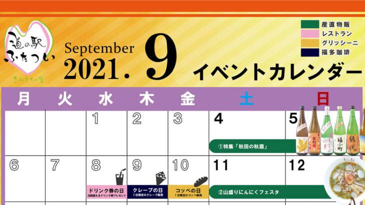 【能代市二ツ井】道の駅ふたつい「9月イベント」のご案内