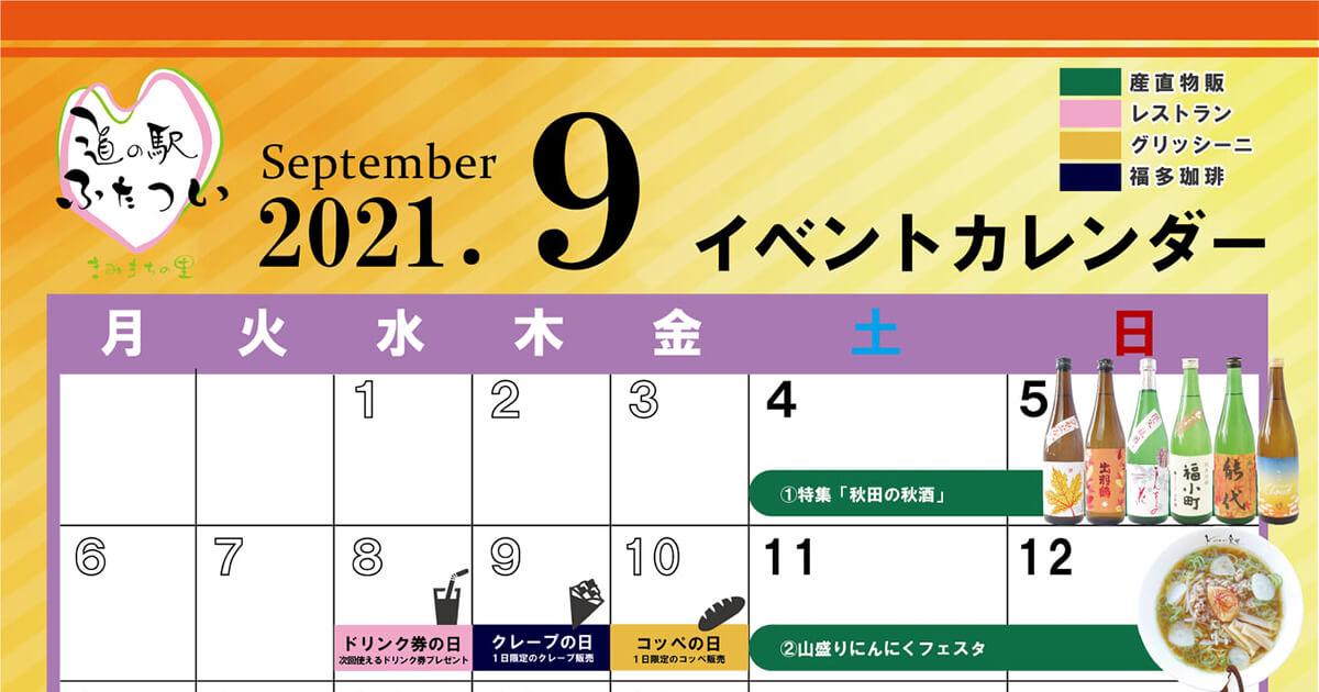 【能代市二ツ井】道の駅ふたつい「9月のイベント」