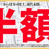 【9月26日】かっぱ寿司で「1日限りの半額祭」が開催されるみたい!
