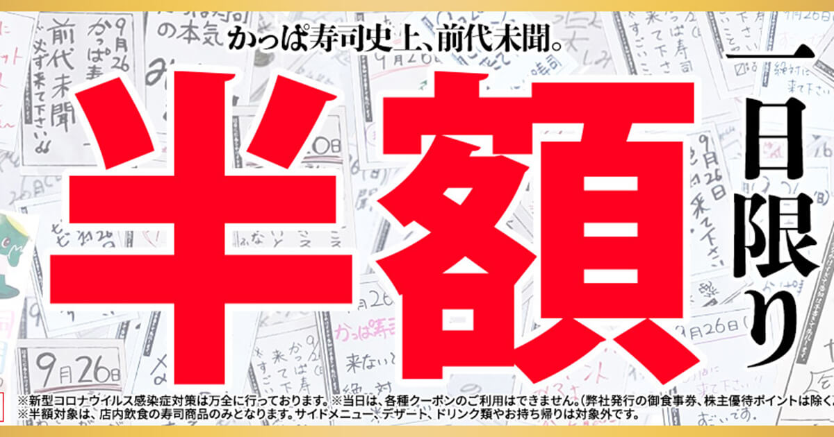 かっぱ寿司 能代店