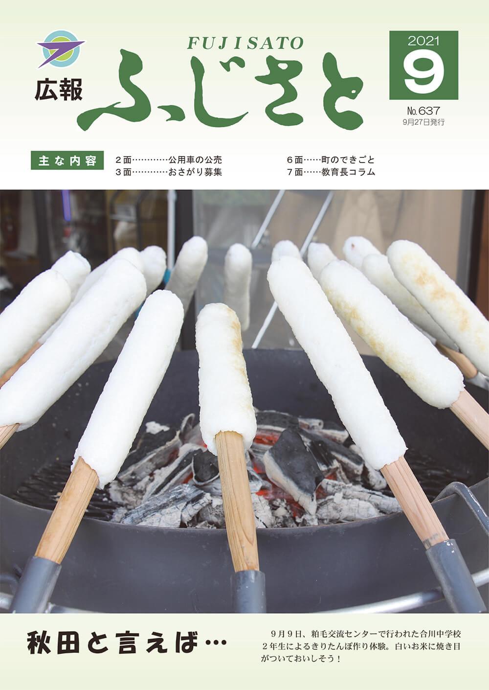 広報ふじさと令和3年9月号