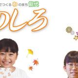【9月10日付】能代山本地域広報一覧!