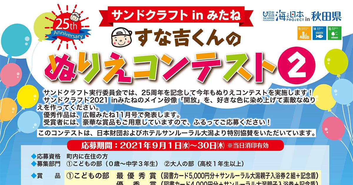 【三種町】第2回「すな吉くんのぬりえコンテスト」が開催されているみたい!