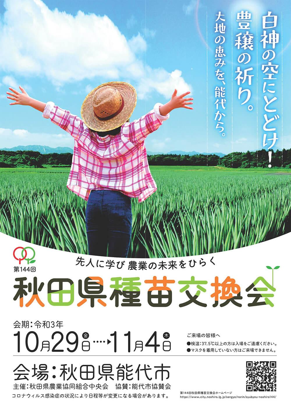 第144回秋田県種苗交換会