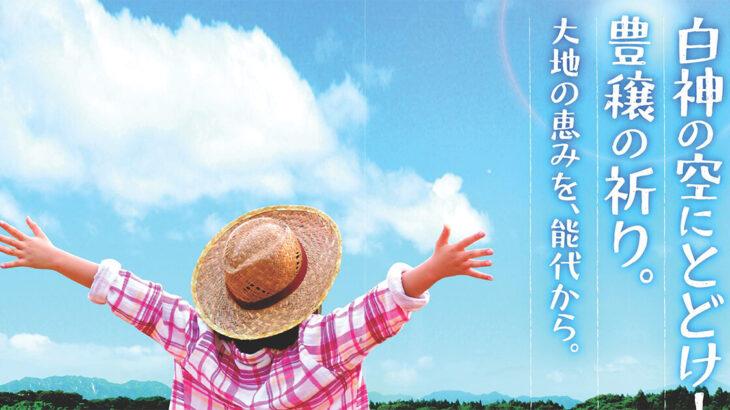 【能代市】「第144回秋田県種苗交換会」が能代で開催されるみたい!