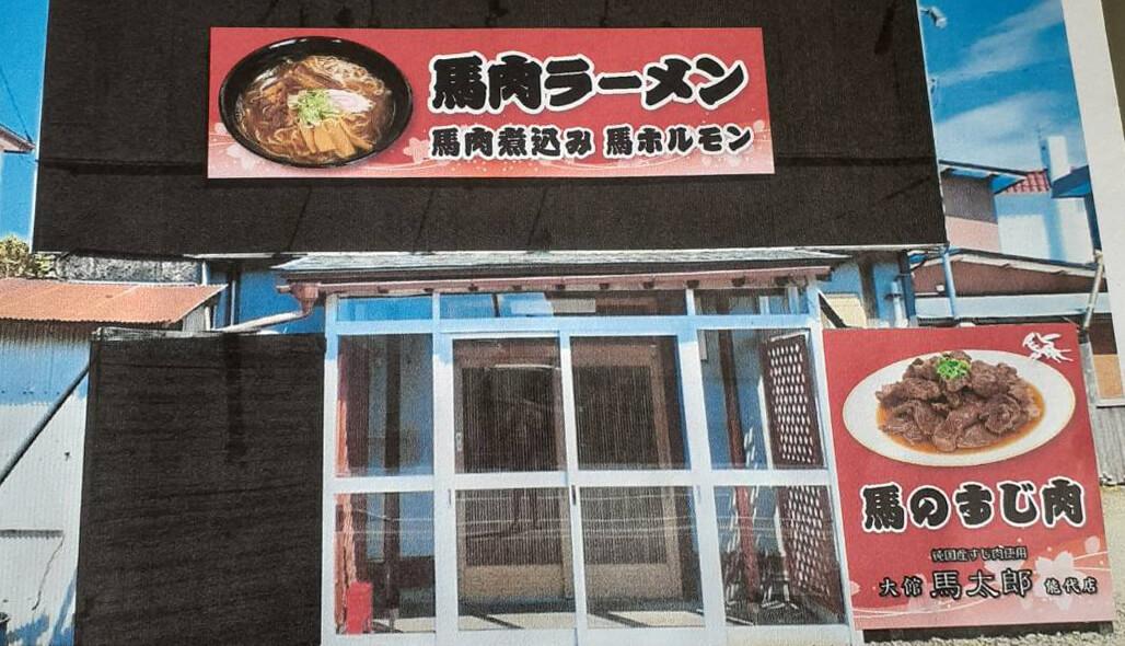 馬太郎能代店