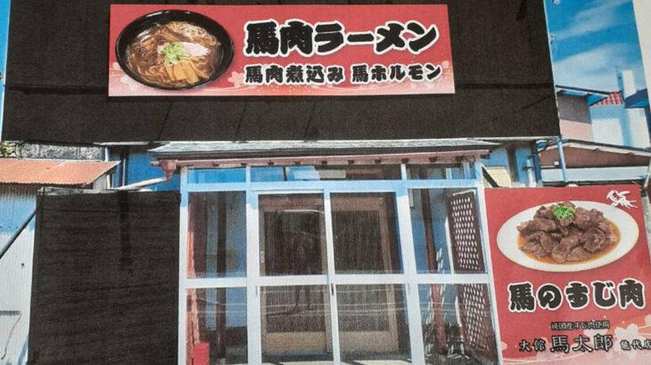 【能代市】馬肉の煮込み「馬太郎能代店」さんが9月16日にオープンするみたい!