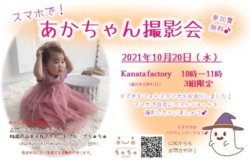 【能代市】10月20日に「スマホで!あかちゃん撮影会」が開催されます!