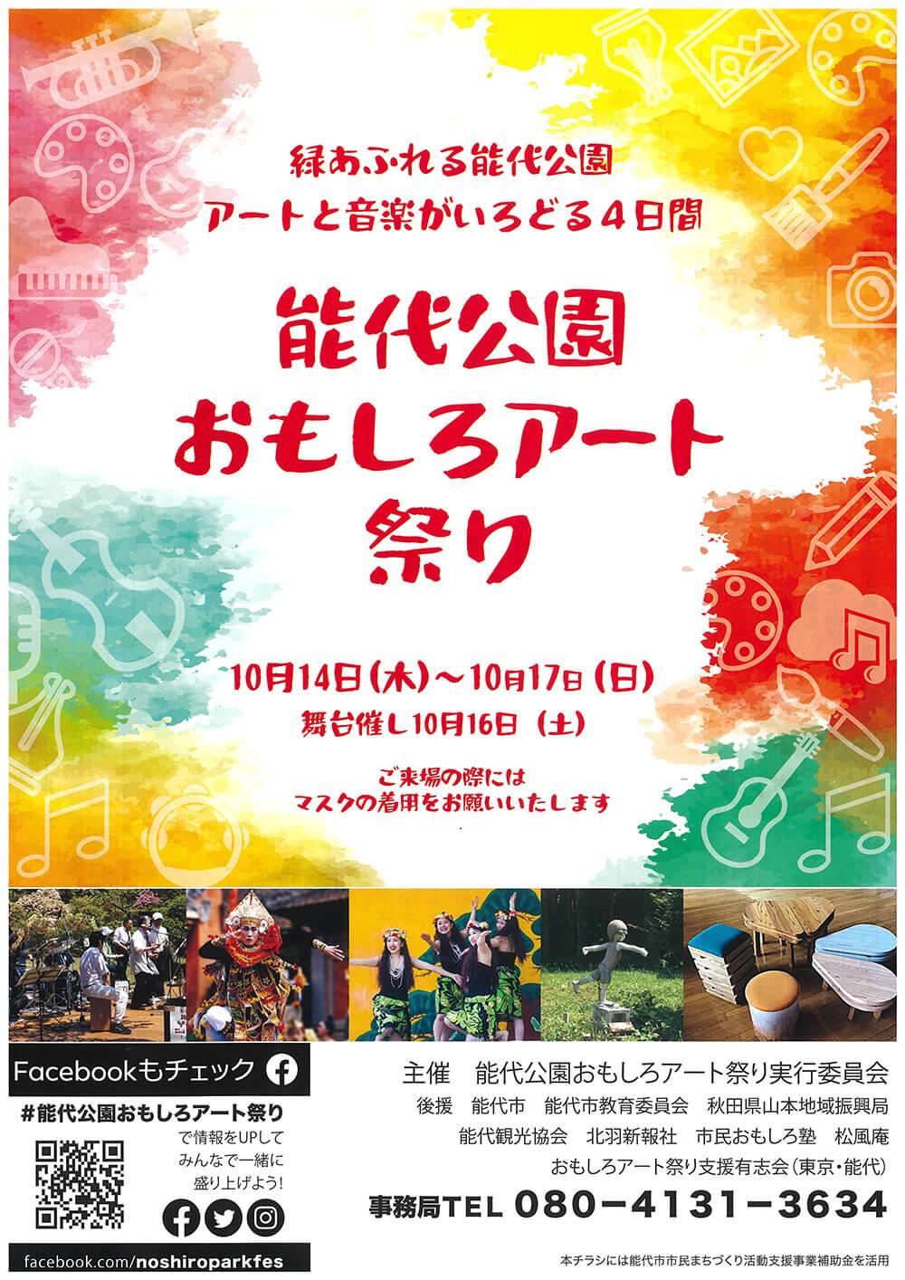 能代公園おもしろアート祭り チラシ表