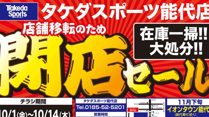 【能代市西大瀬】「タケダスポーツ 能代店」さんがイオンタウン能代に移転するみたい!