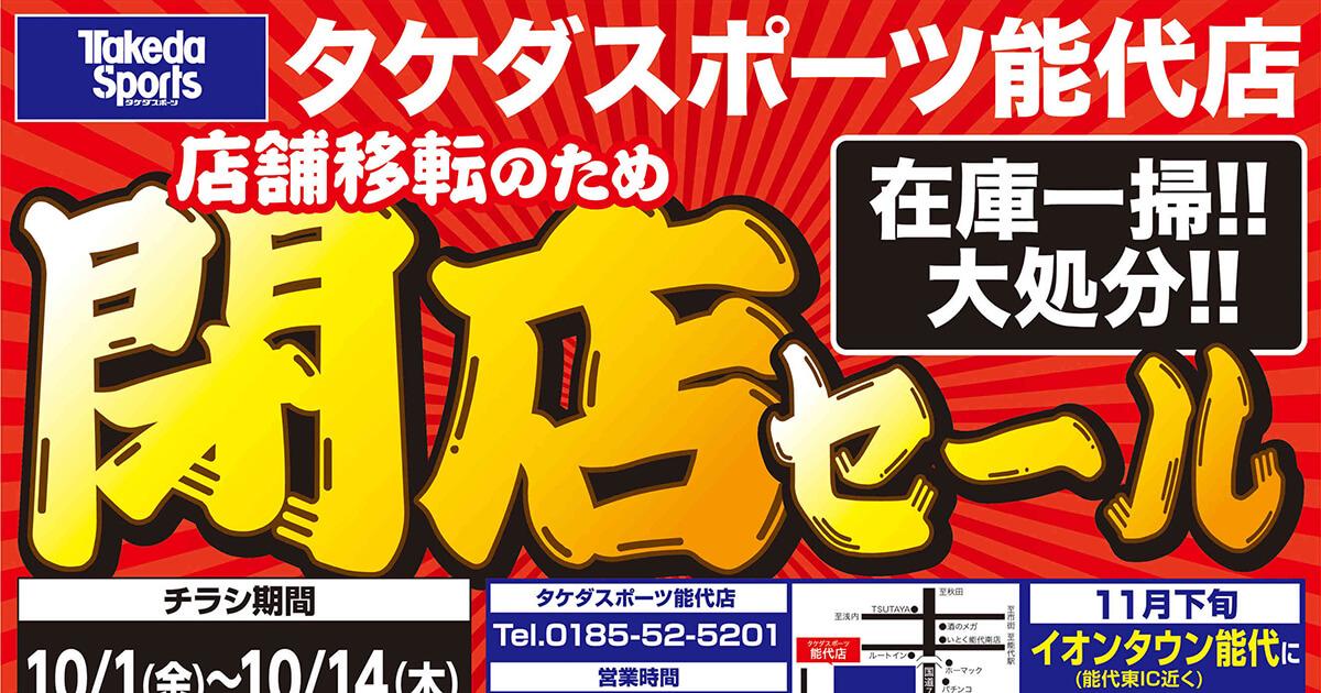【能代市】「タケダスポーツ能代店」さんがイオンタウン能代に移転するみたい!