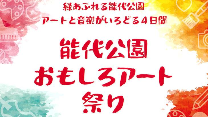 【10月14〜17日】能代公園おもしろアート祭りが開催されるみたい!